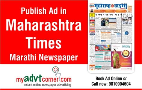 reach marathi readers through maharashtra times