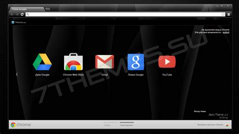 theme google chrome glass тема quot aero theme crx quot для google chrome