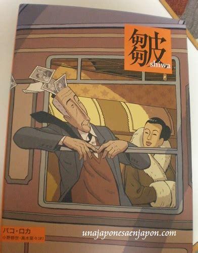 libro arrugas arrugas en jap 243 n de la mano del estudio ghibli 映画 しわ 日本公開 en una japonesa en jap 243 n ある帰国子女のブログ