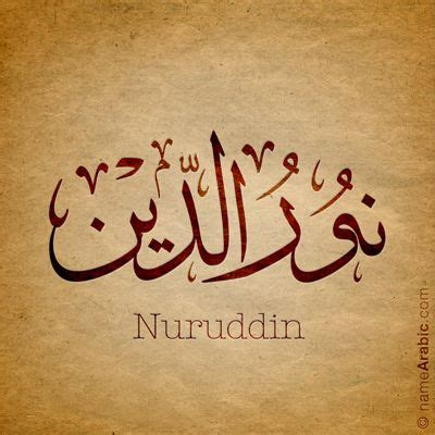 name tattoo in islam the 25 best arabic baby boy names ideas on pinterest