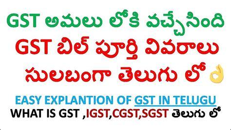 gst gst bill explanation  telugu  examples youtube