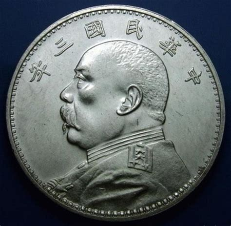 china 1 dollar coin the yuan shi silver dollar part i dollar
