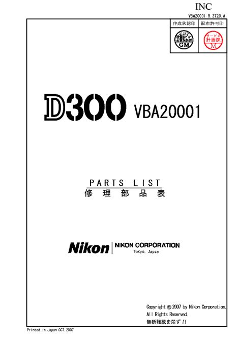 Nikon D300 Parts List Service Manual Download Schematics