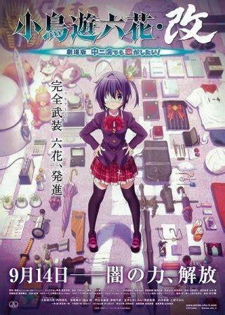 film anime chuunibyou takanashi rikka kai chuunibyou demo koi ga shitai movie