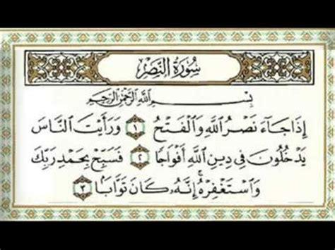 surah nasr recitation recitation of surah al kafirun an nasr al masad al ikhlas