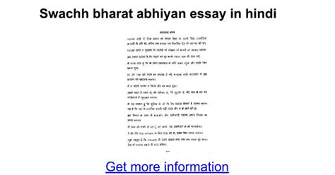 Mission Clean India Essay by Poem On Clean India Mission Mypoems Co