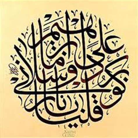 calligraphie ottomane vivre turc