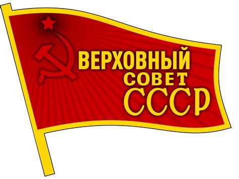 soviet supremo soviet supremo dell unione sovietica