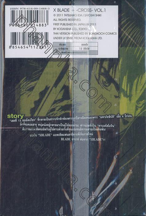 X Blade Cross 8eps By Shiki Satoshi Tamat xblade 十 cross ครอสเบลด ครอส เล ม 01 phanpha book center ผ านฟ าบ คเซ นเตอร