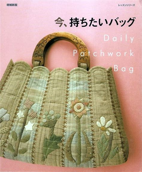 Japanese Patchwork Bag Patterns - daily patchwork bag i japanese quilting pattern book