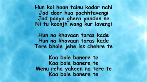 song punjabi lyrics kaa bole banere te lyrics a punjabi
