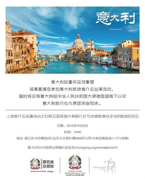 consolato cinese italia inaugurazione centro visti italiano a chengdu china