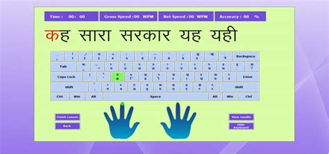 Free Full Version Hindi Typing Tutor | hindi typing master download full version free