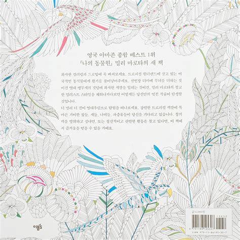 Buku Keterilan Anak Mewarnai Colouring Books Buku Mewarnai Anak jual tropical coloring book buku gambar