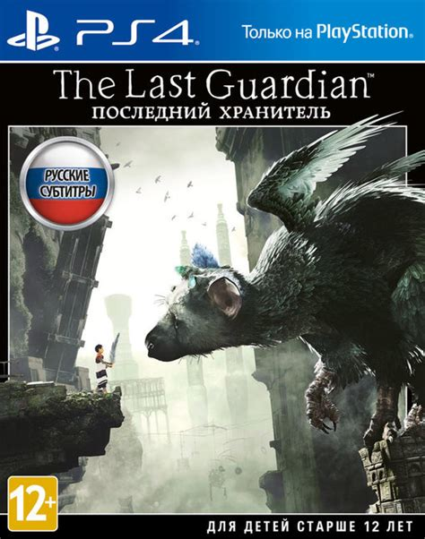 Kaset Playstation Ps4 The Last Guardian ps4 the last guardian