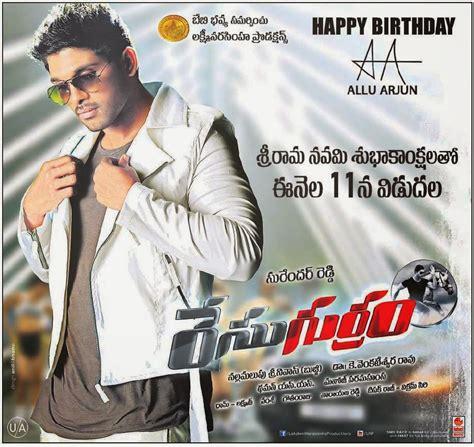 happy birthday lucky song mp3 download stylish king allu arjun race gurram birthday special