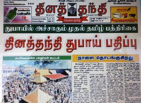 tamil daily launched in uae emirates 24 7