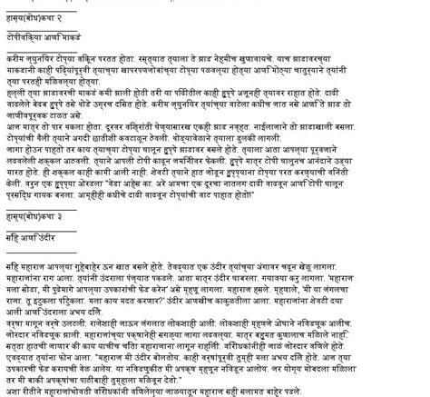 marathi sambhog katha to read dheeraj patankar s blog marathi hasya bodh katha