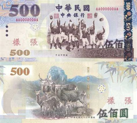 New Taiwan Dollar Nt Twd 新台幣 Guide To Taipei