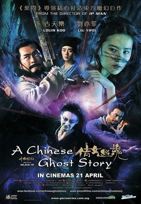 film ghost cina a chinese ghost story red zone movie