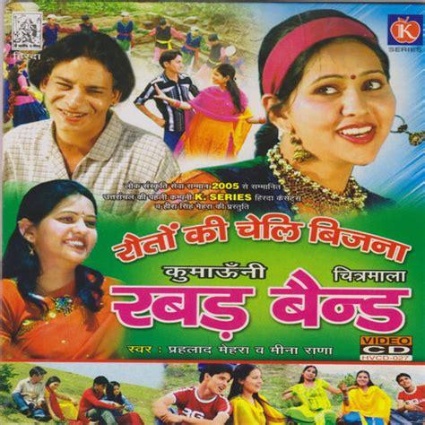 download mp3 album merpati band rabad band songs download rabad band mp3 kumaoni songs