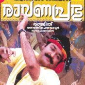 download mp3 from ravanaprabhu ravanaprabhu 2001 malayalam movie songs download ragalayam