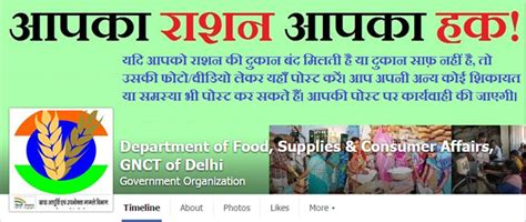 how to make ration card in delhi now delhiites can complain about ration office fps on