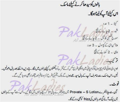 www long hair tips in urdu baal lambay karnay ka asaan totka long hair