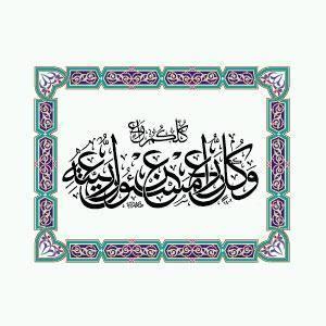röwa kaligrafi kullukum ra in wa kullu ra in ulun an ra