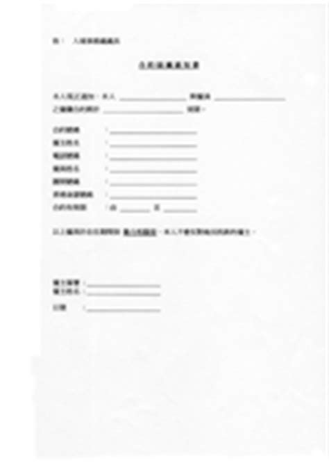 Guarantee Letter For Domestic Helper 薦人館 女傭中心 Chin House Employment Agency Limited Domestic Helper