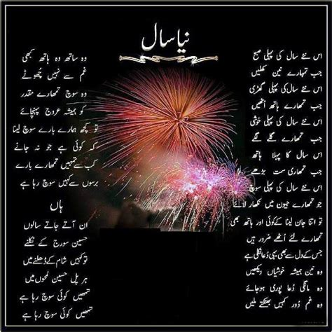 happy new year 2016 urdu quotes wishes and hd wallpapers