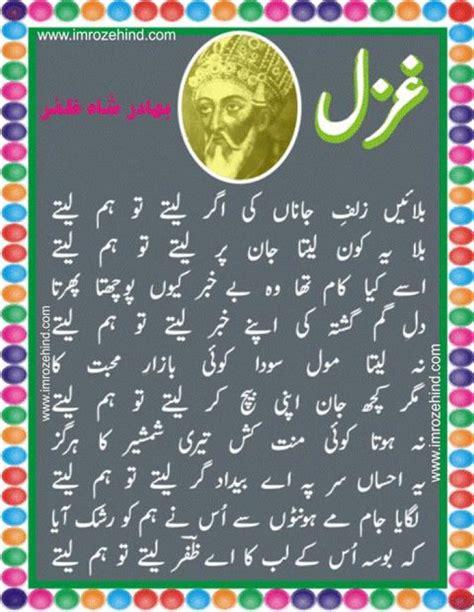Zaifa Syari pin bahadur shah poetry in urdu by on
