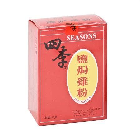 seasons spicy bake mix tak shing hong