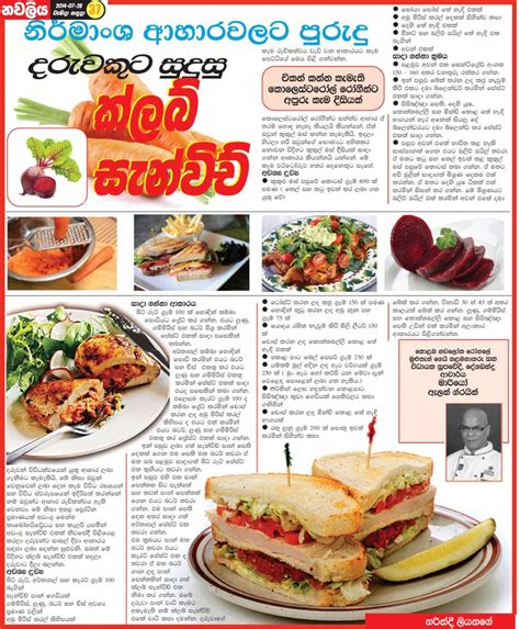 Sandwich recipe sinhala ccuart Gallery