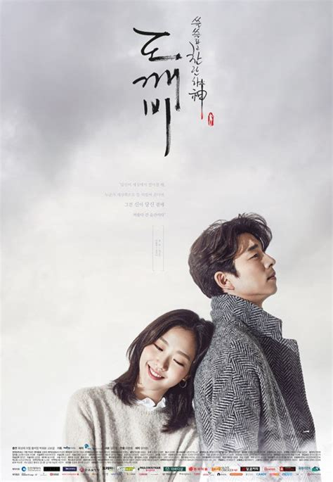 film goblin korea 187 goblin 187 korean drama