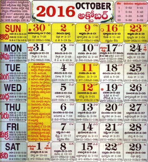 Calendar 2017 October Telugu Telugu Calendar 2016 Freega Cheyyandi