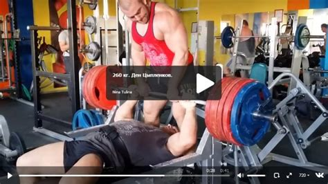 world record bench press kg video denis cyplenkov 260 kg bench press armwrestling