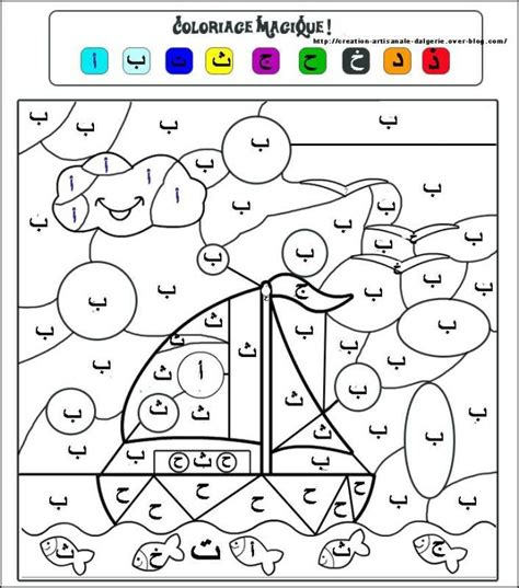 Hijayah Top 70 best arabic activitys images on arabic language learning arabic and arabic alphabet