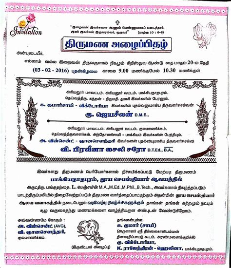 tamil marriage invitation sles