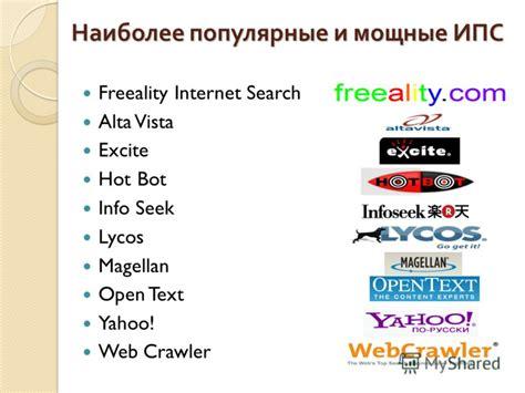 Freeality Lookup презентация на тему Quot кибернетическая лексикография