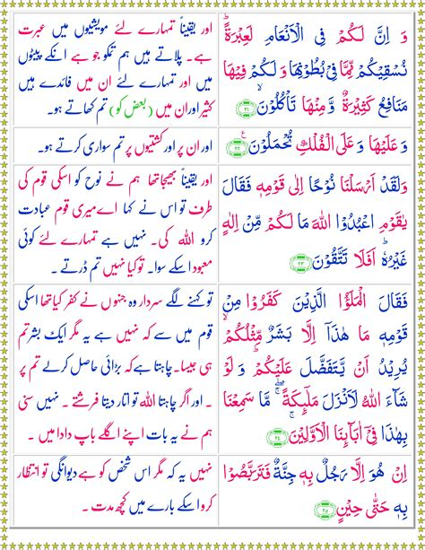 download mp3 quran with urdu translation al quran with urdu translation software download martmetr