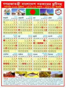Calendar 2018 West Bengal Government Bangladesh Calendar Government Official