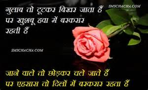 hindi sad sms with wallpaper picture sms status whatsapp