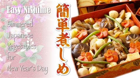 seven vegetables new year easy nishime simmered japanese vegetables osechi ry蜊ri
