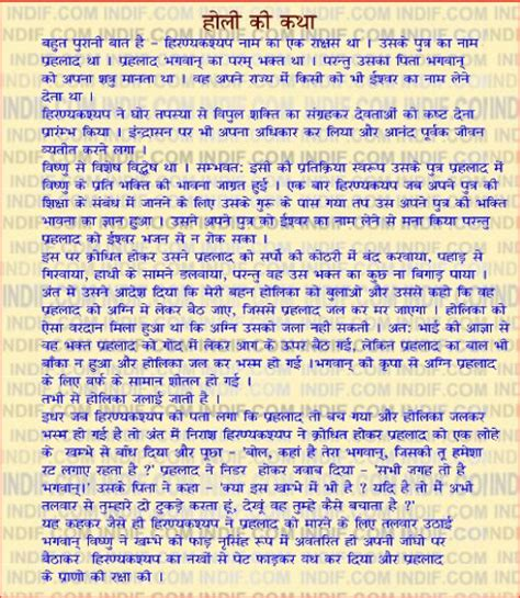All Indian Festival Essay by Holi ह ल Its Katha Story In
