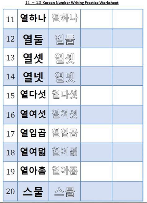 printable korean numbers korean numbers writing worksheet 11 to 20 fresh korean