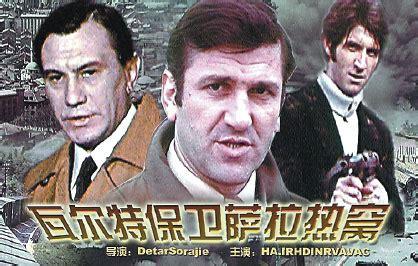 chinese film generations generation of chinese film goers took yugoslav drama into