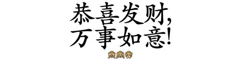 new year greetings wan shi ru yi welcome monkey posh bored