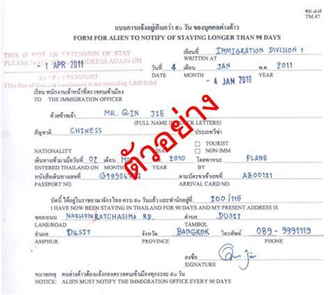 consolato tailandese การร บแจ งอย ในราชอาณาจ กร เก น 90 ว น กรณ แรงงานต างด าว
