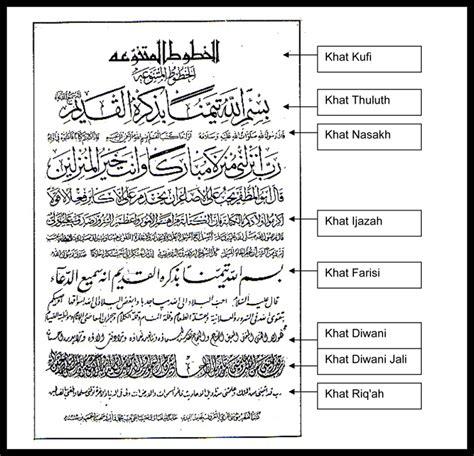 jenis layout koran jenis jenis khat seni khat warisan islam islamic